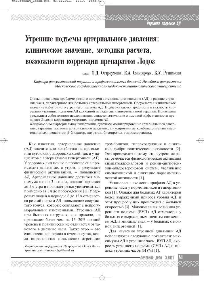 Antagonist angiotenzin II receptora