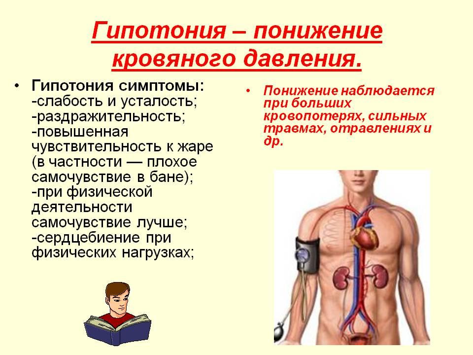 Tlak i puls - Kako liječiti