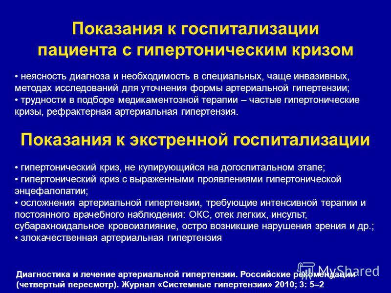 Rusa za liječenje hipertenzije
